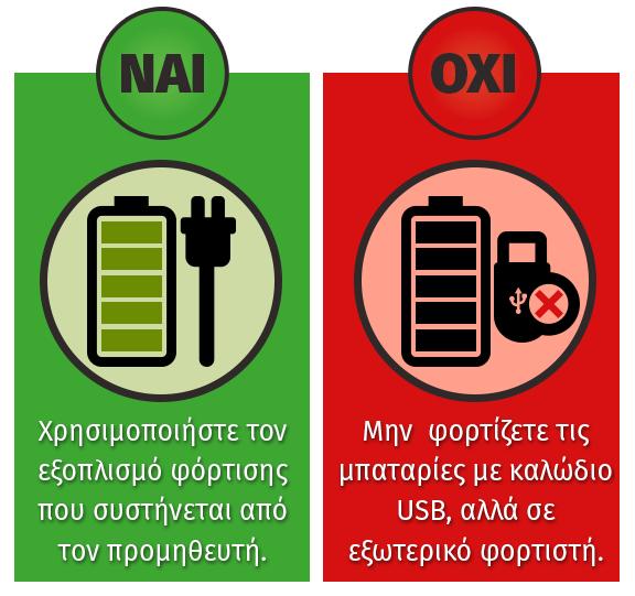 battery-safety_01b