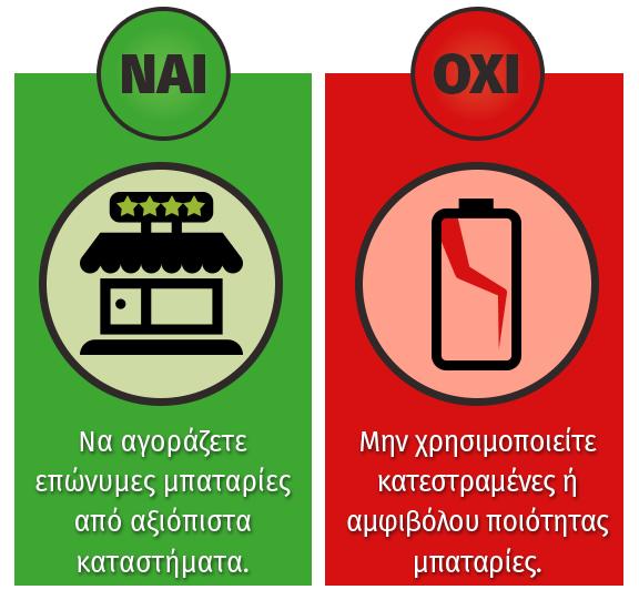 battery-safety_03